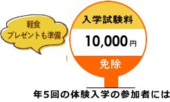 参加者には入学試験料10,000円免除