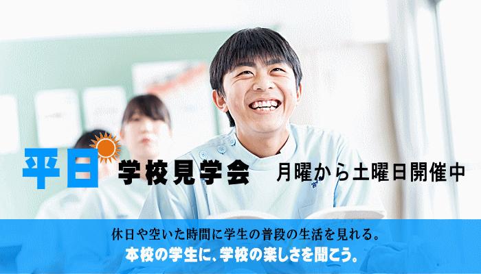 平日学校見学会